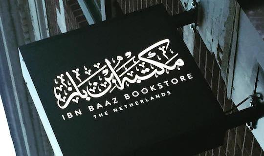 IbnBaaz_Bookstore